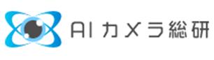 AIカメラ総研